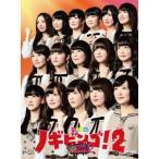 乃木坂46/NOGIBINGO!2 DVD−BOX