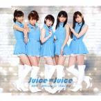 Juice=Juice/背伸び/伊達じゃないよ うちの人生は(A)