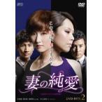 妻の純愛<台湾オリジナル放送版>DVD−BOX2