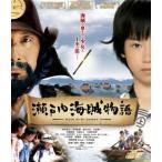 瀬戸内海賊物語(Blu−ray Disc)