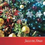 オムニバス/決定盤!!ジャズDEクリスマス