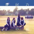 乃木坂46/何度目の青空か?(DVD付B)
