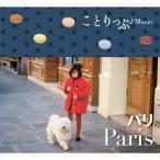 オムニバス/ことりっぷ♪MUSIC パリ