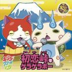 キング・クリームソーダ/初恋峠でゲラゲラポー/祭り囃子でゲラゲラポー(DVD付B)