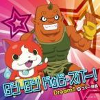 Dream5+ブリー隊長/ダン・ダン ドゥビ・ズバー!