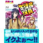 TVアニメ 生徒会役員共 Blu−ray BOX(Blu−ray Disc)