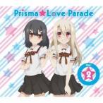 TVアニメ Fate/kaleid liner プリズマ☆イリヤ2wei!キャラクターソング Prisma☆Love Parade vol.2