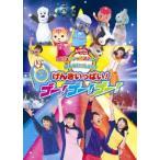 NHK「おかあさんといっしょ」スペシャルステージ みんないっしょに!げんきいっぱい!ゴ−!ゴ−!ゴ−!