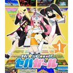 Hi☆sCoool!セハガール Vol.1(Blu−ray Disc)