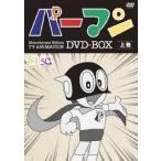 モノクロ版TVアニメ パーマン DVD-BOX 上巻