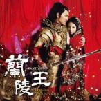 蘭陵王(DVD付)