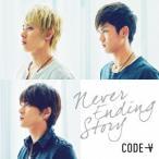 CODE−V/Never Ending Story(初回生産限定盤B)