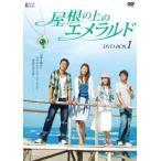 屋根の上のエメラルド DVD−BOX1
