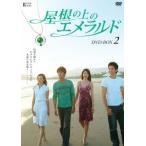 屋根の上のエメラルド DVD−BOX2