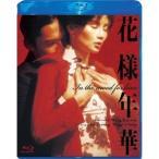 花様年華(Blu−ray Disc)