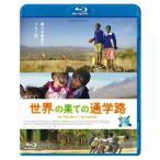 世界の果ての通学路(Blu−ray Disc)