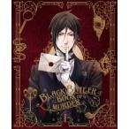 黒執事 Book of Murder 上巻(完全生産限定版)