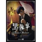 黒執事 Book of Murder 下巻(通常版)