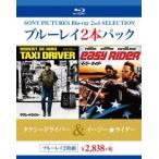 タクシードライバー/イージー★ライダー ブルーレイ2本パック(Blu-ray Disc)