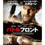 バトルフロント(Blu-ray Disc)