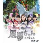 ドラマ 悪夢ちゃんスペシャル(Blu-ray Disc)