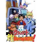 魔動王グランゾート Blu−ray BOX(Blu−