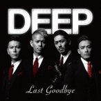 DEEP/ラスト・グッバイ