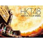 HKT48/HKT48 アリーナツアー〜可愛い子にはもっと旅をさせよ〜海の中道海浜公園(Blu-ray Disc)