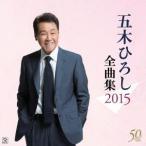 五木ひろし/五木ひろし全曲集2015