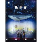 ゆず/LIVE FILMS 新世界(Blu-ray Disc)