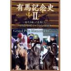 /中央競馬GIシリーズ 有馬記念史 2