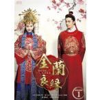 金蘭良縁 DVD−BOX1