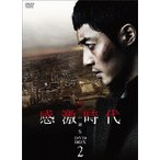 感激時代〜闘神の誕生 DVD−BOX2