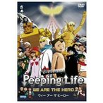 Peeping Life(ピーピング・ライフ)−WE ARE THE HERO−