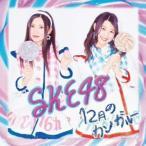 SKE48/12月のカンガルー(Type−A)(通常盤)(DVD付)