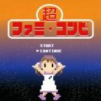 オムニバス/超ファミ・コンピ