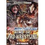 新日本プロレス/速報DVD!新日本プロレス2014 KING OF PRO−WRESTLING 10.13両国国技館