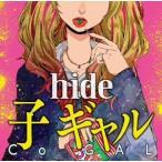 hide/子 ギャル