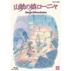 山賊の娘ローニャ 第4巻(Blu−ray Disc)