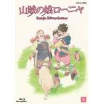 山賊の娘ローニャ 第5巻(Blu−ray Disc)