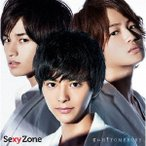 Sexy Zone/君にHITOMEBORE