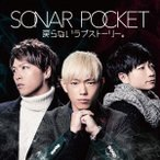 Sonar Pocket/戻らないラブストーリー。