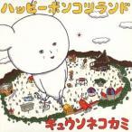 キュウソネコカミ/ハッピーポンコツランド(初回限定盤)(DVD付)