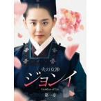 火の女神ジョンイ<ノーカット完全版> DVD−BOX 第一章