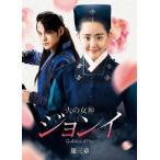 火の女神ジョンイ<ノーカット完全版> DVD−BOX 第三章