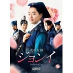 火の女神ジョンイ<ノーカット完全版> DVD−BOX 最終章
