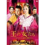 王の女たち〜もうひとつの項羽と劉邦〜DVD−BOX1