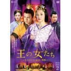 王の女たち〜もうひとつの項羽と劉邦〜DVD−BOX2