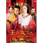 王の女たち〜もうひとつの項羽と劉邦〜DVD−BOX3