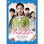 輝いてスングム DVD−BOX2
